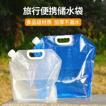 户外大ha量便携折叠ht加厚家用软体塑料注水囊露营水桶装水袋