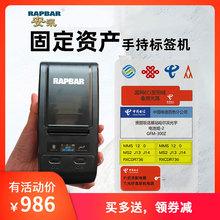 安汛aha22标签打ht信机房线缆便携手持蓝牙标贴热转印网讯固定资产不干胶纸价格