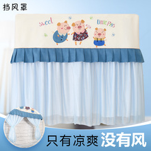 [hasht]防直吹婴儿月子空调罩挂式