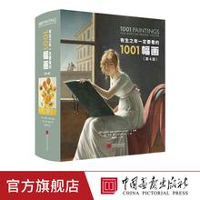 报 有生之年一ha要看的10ht画 的类绘画编年史1001幅高清经典作品图像合集