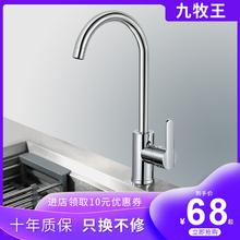 九牧王ha菜盆厨房全sd盆单冷洗脸盆洗碗洗衣池家用