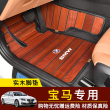 宝马新ha系5系7系sd3X4X5X6实木柚木全包木纹脚垫汽车木地板改装