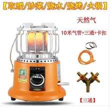 新式烤ha农村炉子暖ea烧水户外便携式煤气取暖器家用室内燃气