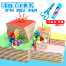 包邮儿ha手工彩纸正ea纸鹤A4彩纸手工卡纸幼儿园手工材料