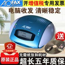 A20ha纸电脑数码uv传真服务器 办公Eastfax猫