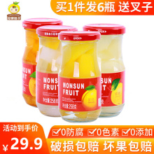 正宗蒙ha糖水黄桃山at菠萝梨水果罐头258g*6瓶零食特产送叉子