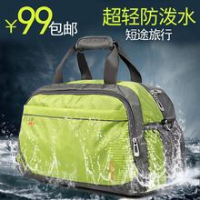 旅行包ha手提(小)行旅de短途出差大容量超大旅行袋女轻便旅游包