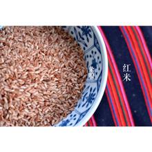 云南拉ha族梯田古种de谷红米红软米糙红米饭煮粥真空包装2斤