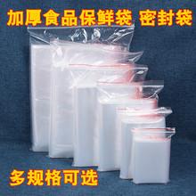 家用经ha装冰箱水果si塑料包装大号(小)号加厚家用密封袋