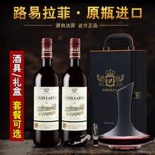 顺丰包hb红酒2支装bn瓶进口路易拉菲干红葡萄酒双支礼盒装