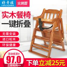 宝宝餐hb椅子便携可bnb凳多功能吃饭座椅婴儿实木餐椅