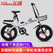 飞鸽折hb超轻便携1bn0寸变速男女式成年大的学生(小)型单车