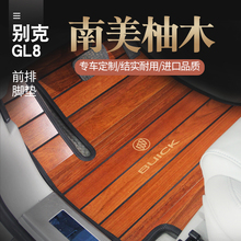 双11hb邮GL8前bn驾驶脚垫全车套件别克gl8前排脚垫