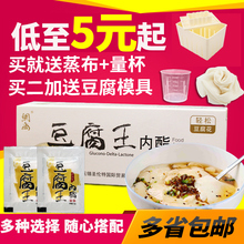 豆腐王做豆腐脑的包hb6家用葡萄rr豆腐花凝固剂