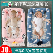 刚出生hb宝宝婴儿睡hi器新生儿床中床防压床上床垫仿生睡盆