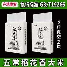 202hb新米五常稻fj号大米东北米5kg黑龙江长粒真空包装10斤农家