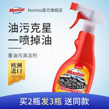Moohbaa洗抽油cj用厨房强力去重油污净神器泡沫除油剂