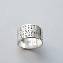 个性气质复古心经戒指S9