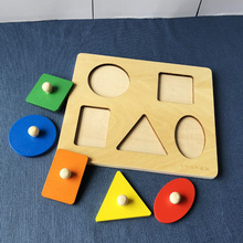 0-1hb2岁幼儿蒙zl玩具宝宝形状配对嵌板木质拼图益智几何积木