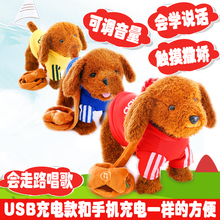 玩具狗hb走路唱歌跳tp话电动仿真宠物毛绒(小)狗男女孩生日礼物