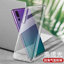 华为P40手机壳Phb60透明Pcyo硅胶P10软胶P9plus软壳超薄轻薄pr