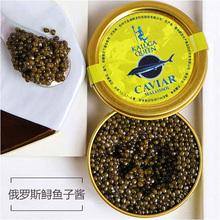 卡露伽hc0年生俄罗az子酱即食千岛湖黑鱼籽caviar鱼子10g