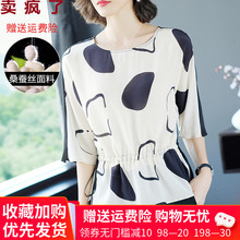 杭州真hc上衣女20fk季新式大码宽松桑蚕丝半袖t恤时尚气质(小)衫