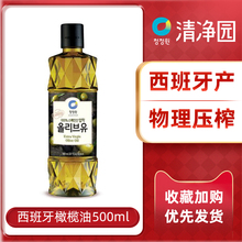 清净园hc榄油韩国进fk植物油纯正压榨油500ml