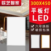 集成吊hc灯LED平sc00*450铝扣板灯厨卫30X45嵌入式厨房灯