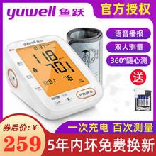 鱼跃血hc测量仪家用ee血压仪器医机全自动医量血压老的