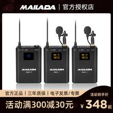 麦拉达hcM8X手机sd反相机领夹式麦克风无线降噪(小)蜜蜂话筒直播户外街头采访收音