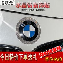 适用于宝马钻石hd4纸1系3er系车标装饰贴钻宝马X1X2X3车标钻贴