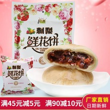贵州特hd黔康刺梨2er传统糕点休闲食品贵阳(小)吃零食月酥饼