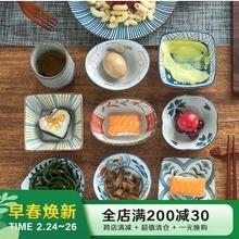 日式调hd碗火锅酱料er碗醋碗调味碟凉菜碗创意异形碗方碗