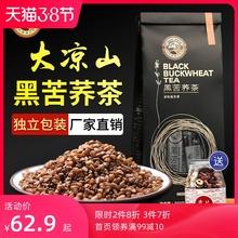 虎标黑hd荞茶350gc茶四川凉山全颗粒黑苦荞茶(小)袋装搭大麦