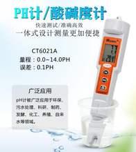 正品笔hdPH计电导gs碱度富氢测试笔浴缸水族水质检测酸