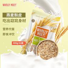 好哩清hd麸进口燕麦gs食无蔗糖免煮即食健身代餐谷物冲饮麦片