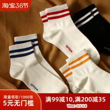 秋冬新品纯色基础款二hd7杠纯棉短gs运动潮流全棉中筒袜子