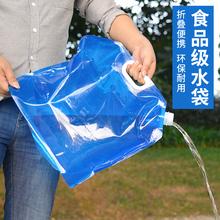 户外大hd量便携折叠gs加厚家用软体塑料注水囊露营水桶装水袋