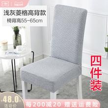 椅子套hd厚现代简约gs家用弹力凳子罩办公电脑椅子套4个