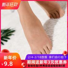 日单!he指袜分趾短fe短丝袜 夏季超薄式防勾丝女士五指丝袜女