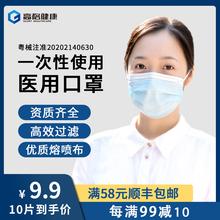 高格一he性医疗口罩fe立三层防护舒适医生口鼻罩透气