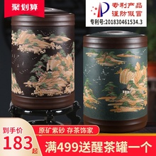 宜兴2he饼大号码普rt原矿粗陶瓷存茶罐茶叶桶密封罐
