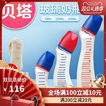 【日本he】贝塔70rt50ml240ml新生婴儿宝宝标口弧形奶瓶