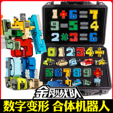 数字变he玩具男孩儿rt装合体机器的字母益智积木金刚战队9岁0