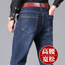 秋冬式he年男士牛仔rt腰宽松直筒加绒加厚中老年爸爸装男裤子