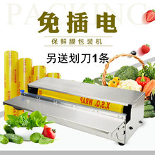超市手he免插电内置rt锈钢保鲜膜包装机果蔬食品保鲜器