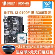 I3 9100F散片搭华硕 微星he13360rt CPU主板套装9400