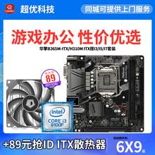 B365M ITX迷你H310MCPU主he17套装搭rt00F/9400F