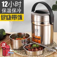 上班族304he锈钢保温饭rt1的超长保温便携餐盒多层学生便当桶
